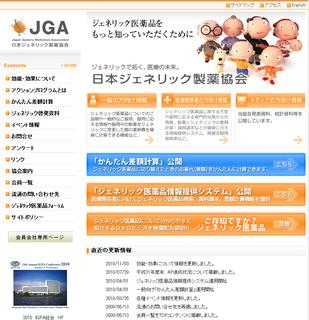 日本ジェネリック製薬協会ホームページ
