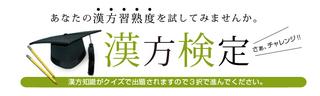漢方ビュー:漢方検定