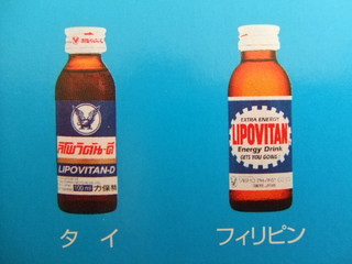 リポビタン10