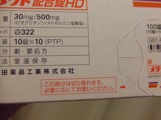メタクト配合錠3