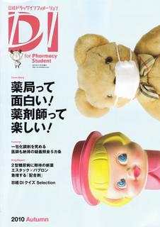 日経DI2010Autumn