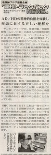 薬局新聞TBN153