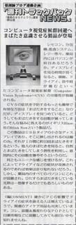 薬局新聞TBN154