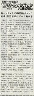 薬局新聞TBN155