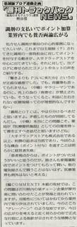 薬局新聞TBN156