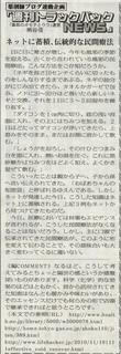 薬局新聞TBN157