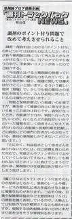 薬局新聞TBN158