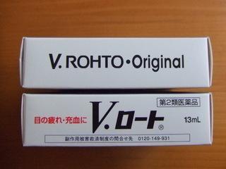 V.ロートオリジナル3