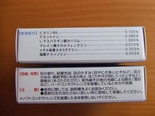 V.ロートオリジナル5