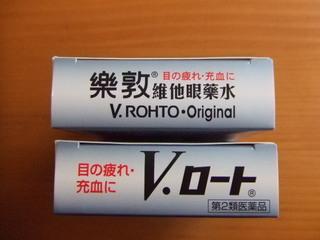V.ロートオリジナル6