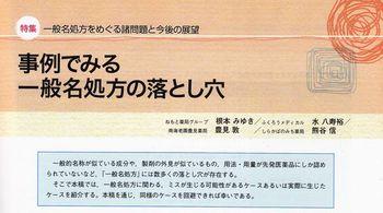 調剤と情報2012年8月