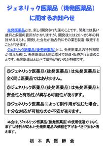 栃木県医師会ポスター