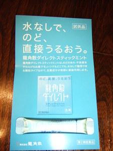 2010福袋20