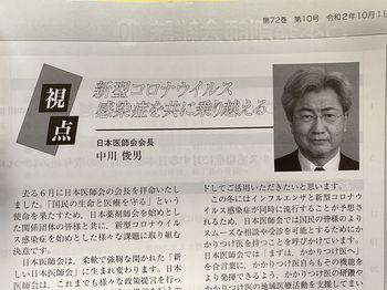 2010日本薬剤師会雑誌