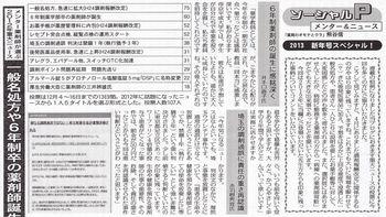 ソーシャルPメンター&ニュース29