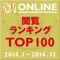 日経DIオンライン2014年間ランキング