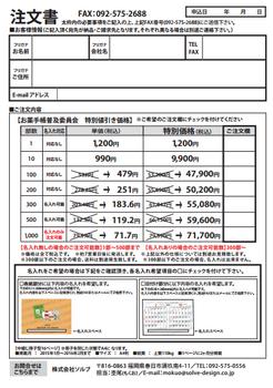 2015年お薬カレンダー注文書