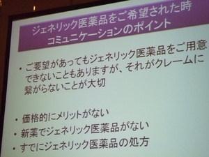 42日本薬剤師会学術大会53