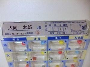 42日本薬剤師会学術大会60