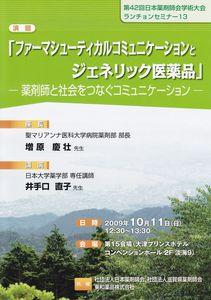 42日本薬剤師会学術大会70