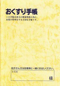 42日本薬剤師会学術大会71