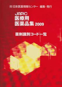 42日本薬剤師会学術大会74