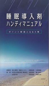 42日本薬剤師会学術大会75