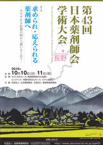 43回日薬学術大会(長野)