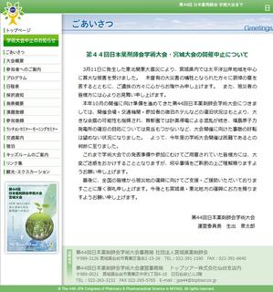 第44回日本薬剤師会学術大会(宮城大会)
