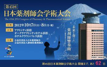 第45回日本薬剤師会学術大会