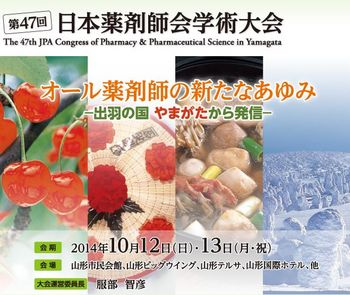 第47回日本薬剤師会学術大会