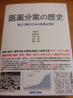 医薬分業の歴史 証言で綴る日本の医薬分業史