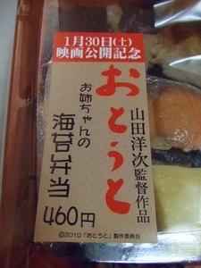 お姉ちゃんの海苔弁当2