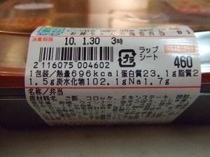 お姉ちゃんの海苔弁当5