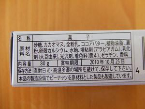 ガセネタ10_3