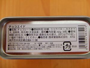 チョコエイド2