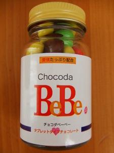 チョコダベーベー1