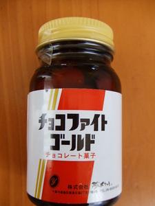 チョコファイト1