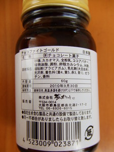 チョコファイト2