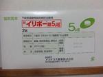 イリボー製剤見本2