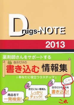 Drugs-NOTE2013