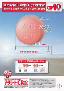 アダラートCR錠40mg