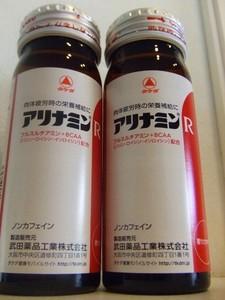 アリナミンR1