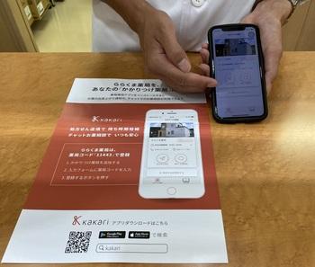 kakari-app