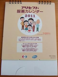 アリセプト服用カレンダー2011