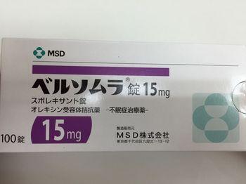 ベルソムラ錠