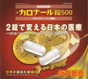 カロナール錠500�r