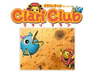 クラリクラブ