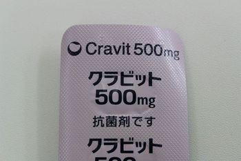 クラビット錠500�r