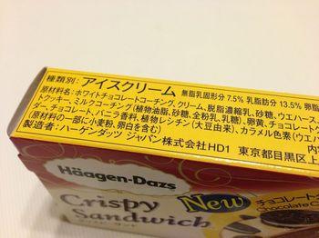 クリスピーサンド『チョコレートクッキー&クリーム』